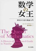 数学の女王 歴史から見た数論入門