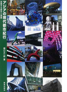 アジアの現代都市紀行 変貌する都市と建築