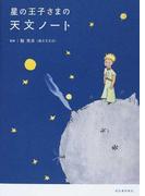 星の王子さまの天文ノート