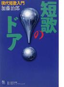 短歌のドア 現代短歌入門 (角川短歌ライブラリー)
