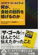 何が、会社の目的を妨げるのか 日本企業が捨ててしまった大事なもの