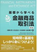 基礎から学べる金融商品取引法 第2版
