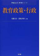 教育政策・行政 (Next教科書シリーズ)