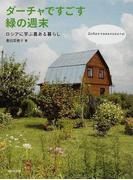 ダーチャですごす緑の週末 ロシアに学ぶ農ある暮らし