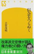 信念をつらぬく (幻冬舎新書)(幻冬舎新書)