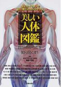 美しい人体図鑑 多彩なイラストで初心者にもわかりやすい 自分のからだを知り尽くす!