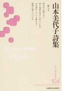 山本美代子詩集 (新・日本現代詩文庫)