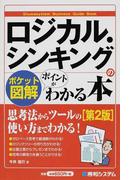 ロジカル・シンキングのポイントがわかる本 ポケット図解 第2版 (Shuwasystem Business Guide Book)