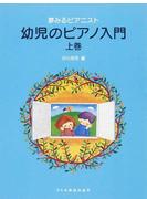 幼児のピアノ入門 2012上巻