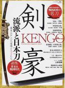 剣豪 流派と日本刀 幕末江戸三大道場と志士たち (にちぶんMOOK)