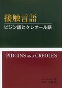 接触言語 ピジン語とクレオール語