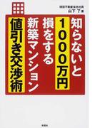 知らないと1000万円損をする新築マンション値引き交渉術