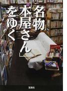 名物「本屋さん」をゆく (宝島SUGOI文庫)(宝島SUGOI文庫)