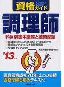 資格ガイド調理師 科目別集中講座と練習問題 '13年版