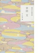 精選女性随筆集 12巻セット