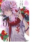 あかやあかしやあやかしの(MFコミックス) 10巻セット(MFコミックス)