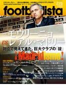 海外サッカー週刊誌footballista No.292