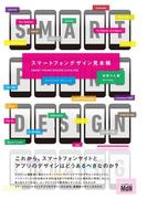 スマートフォンデザイン見本帳