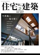 住宅建築2013年2月号(No.437)