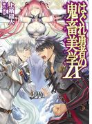 はぐれ勇者の鬼畜美学IX(HJ文庫)