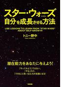 【期間限定価格】スター・ウォーズから学ぶ自分を成長させる方法(中経出版)
