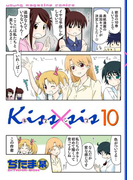 Kiss×sis 弟にキスしちゃダメですか?(10)