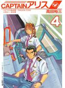 CAPTAINアリス ALICE AIR SHIP JAPAN(4)