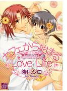 カフェから始まるLove Life(drapコミックス)
