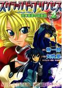 スクラップド・プリンセス 逃亡者達の協奏曲(2)(ドラゴンコミックスエイジ)