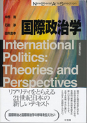 国際政治学 (New Liberal Arts Selection)