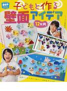 子どもと作る壁面アイデア12か月 (potブックス)