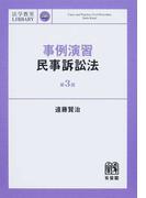 事例演習民事訴訟法 第3版 (法学教室LIBRARY)