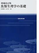 魚類生理学の基礎 増補改訂版