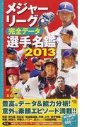 メジャーリーグ・完全データ選手名鑑 2013