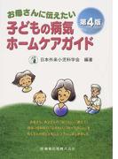 お母さんに伝えたい子どもの病気ホームケアガイド 第4版