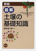 図解土壌の基礎知識 新版