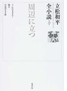 立松和平全小説 第19巻 周辺に立つ