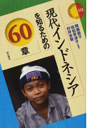現代インドネシアを知るための60章 (エリア・スタディーズ)