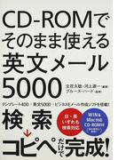 CD−ROMでそのまま使える英文メール5000