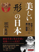 美しい「形」の日本 文字では表せなかった美の衝撃
