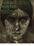 エドワード・スタイケン モダン・エイジの光と影1923−1937