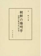 朝鮮の陽明学 初期江華学派の研究