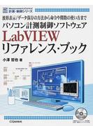 パソコン計測制御ソフトウェアLabVIEWリファレンス・ブック 波形表示/データ保存の方法から命令や関数の使い方まで