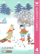 キャリア こぎつね きんのまち 4(クイーンズコミックスDIGITAL)