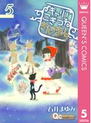キャリア こぎつね きんのまち 5(クイーンズコミックスDIGITAL)