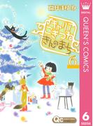 キャリア こぎつね きんのまち 6(クイーンズコミックスDIGITAL)
