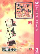 キャリア こぎつね きんのもり 3(クイーンズコミックスDIGITAL)