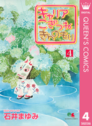 キャリア こぎつね きんのもり 4(クイーンズコミックスDIGITAL)
