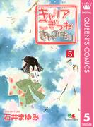 キャリア こぎつね きんのもり 5(クイーンズコミックスDIGITAL)