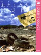 わたしたちの震災物語~ハート再生ワーカーズ~(クイーンズコミックスDIGITAL)